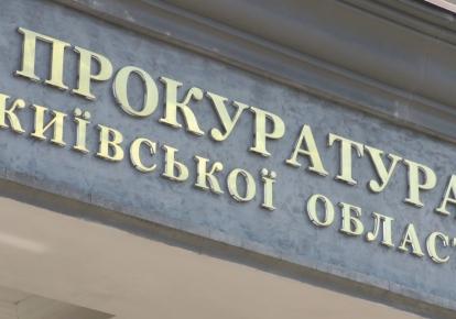 Управление образования одного из районов Киева подозревают в хищении более 2 млн гривень