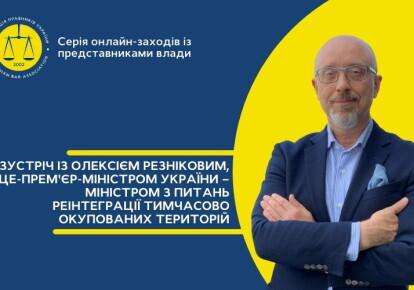 Онлайн-встреча с вице-премьер-министром Украины — министром по вопросам реинтеграции временно оккупированных территорий Алексеем Резниковым