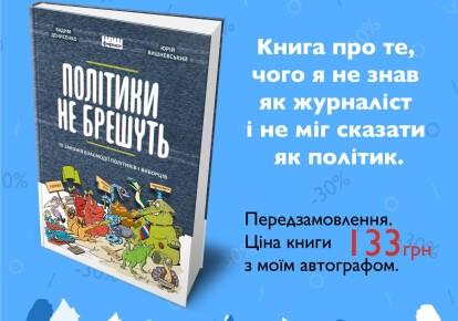 """Книга Денисенка і Вишневського """"Політики не брешуть. 10 законів взаємодії політиків і виборців"""""""