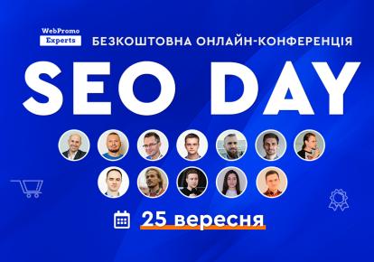 Безкоштовна онлайн-конференція SEO Day від WebPromoExperts