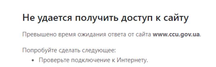 Сайт КСУ не працює третю добу після указу Зеленського по Тупицькому