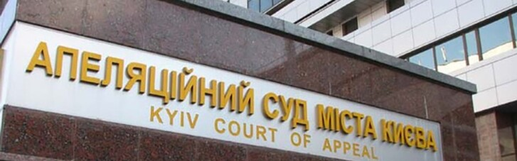 Over conflict of interest, groundless charges, Court of Appeal orders to take Pisaruk-Bakhmatyuk case from NABU