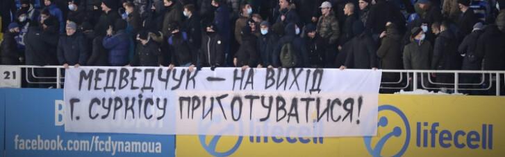 """Ультрас """"Динамо"""" продемонстрували своє ставлення до Медведчука (ФОТО)"""