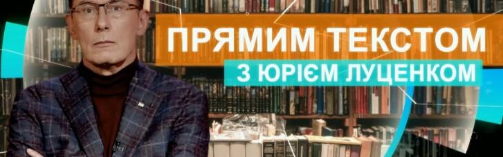 """""""Прямим текстом з Юрієм Луценком"""" – нове політичне ток-шоу на """"5 каналі"""""""