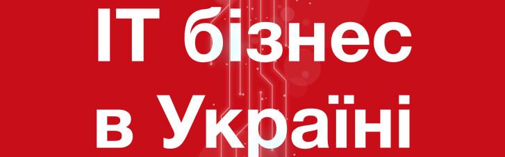 """""""IT-бизнес в Украине"""", III сезон, выпуск 6"""