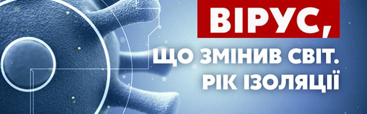 """""""Украина 24"""" представляет эксклюзивный спецпроект """"Вірус, що змінив світ. Рік ізоляції"""""""