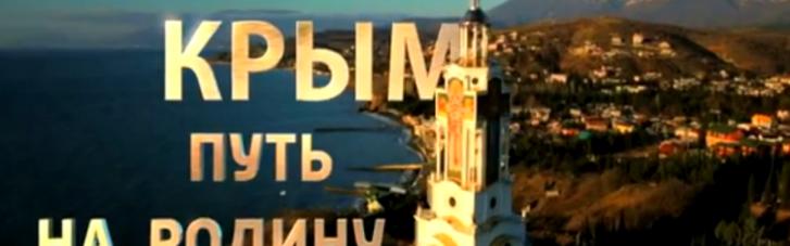 YouTube зазначив фільм з Путіним про захоплення Криму як потенційно образливий