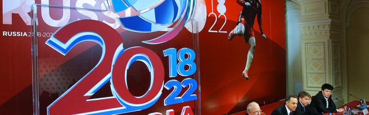 Небезпечний метод. ФІФА знайшла спосіб, як можна скасувати ЧС в Росії