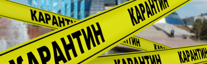 """Красная"" зона карантина увеличилась: Минздрав добавил две области"