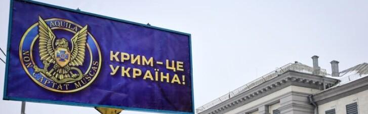 СБУ потроллила билбордом посольство России в Киеве (ФОТО)