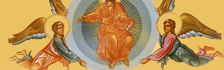 Христиане восточного обряда отмечают Вознесение Господне: история праздника