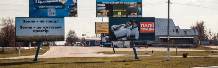 """У Дніпропетровській області паліям сухої трави """"присвятили"""" гомофобний білборд (ФОТО)"""