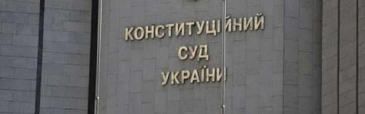 КСУ візьметься за скаргу нардепів на призначення до НКРЕКП