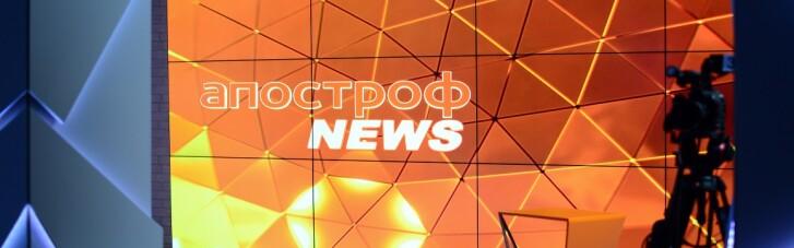 Телеканал Апостроф TV розпочав мовлення в Т2