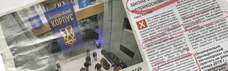 """""""ДС"""" ревю: Чим може завершитися скасування депутатської недоторканності"""
