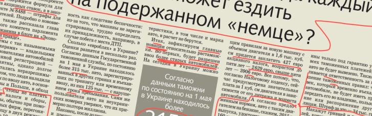 ДС ревю: Що держава пропонує українцям замість євроблях
