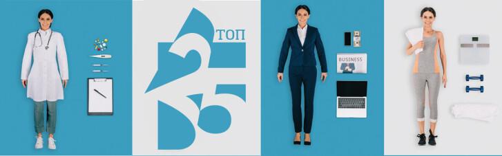 ТОП-25  лучших работодателей Украины