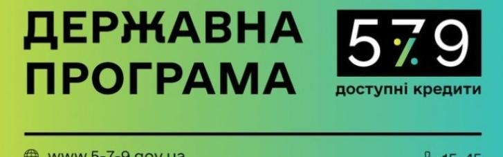 Президентська програма 5-7-9% видала кредитів на 55,8 млрд грн, ‒ Мінфін