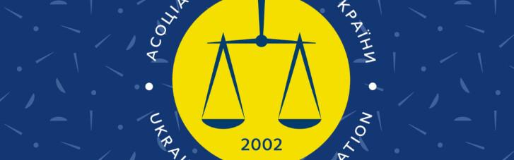 АЮУ требует скорейшего внедрения электронного судопроизводства