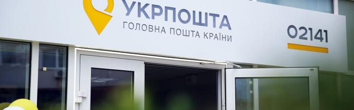 """""""Укрпошта"""" заблокувала банківські термінали в своїх відділеннях"""