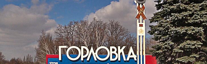 """Терористи """"ДНР"""" зазнали втрат під Горлівкою"""