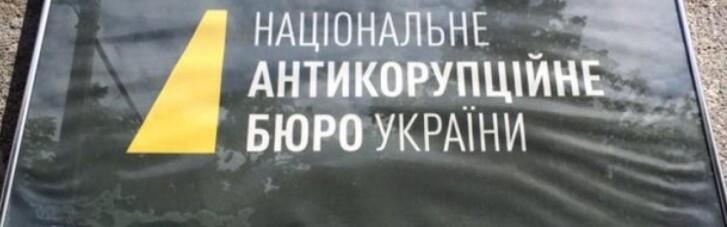 НАБУ незаконно затягує терміни розслідування справи  Писарука і Бахматюка - рішення ВАКС