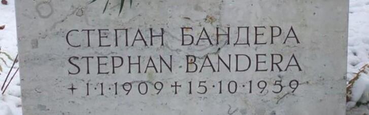 В Мюнхене могилу Бандеры разгромили вандалы: посол Украины пристыдил Германию