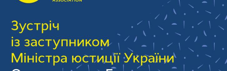 Обсуждение законопроектов о присяжных при участии заместителя министра юстиции Александра Банчука