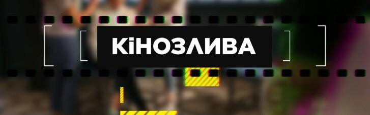 """""""Твій Український 5 канал"""" презентує новий авторський проєкт """"Кінозлива"""""""