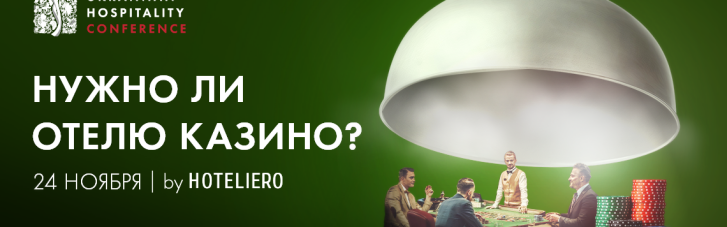 """24 ноября пройдет Ukrainian Hospitality Conference """"Нужно ли отелю казино?"""""""