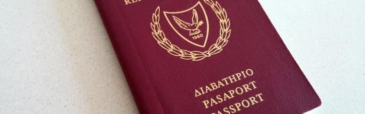 """На Кипре следствие уличило власти в нарушении закона при выдачи """"золотых паспортов"""""""