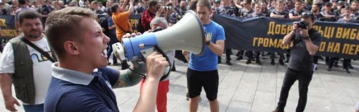 """Акция """"Нацкорпуса"""" под ОПУ: стало известно, кому полиция объявила подозрения"""