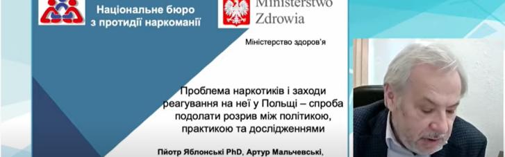 В Польщі розповіли, як здійснюється профілактика і боротьба зі злочинами у сфері обігу наркотиків
