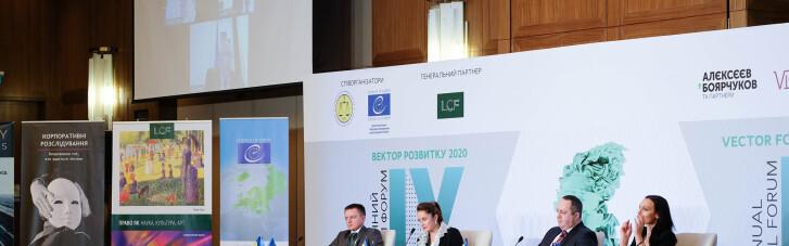 Судебная реформа и конституционный кризис. Что обсуждалось на форуме Ассоциации юристов Украины