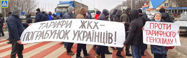 """""""Коммунальные бунты"""" против """"тарифного геноцида"""""""