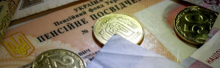 Пенсійна помпа. Як з українців і бізнесу будуть викачувати мільярди для декількох компаній