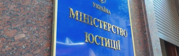 Минюст хочет аннулировать регистрацию партии одного из нардепов