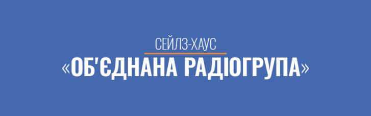 """На радіоринок України виходить новий сейлз-хаус """"Об'єднана Радіогрупа"""""""