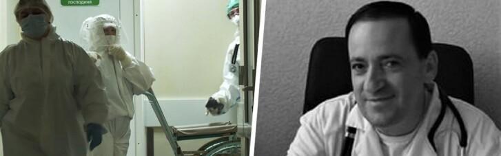 Завотделением инфекционной больницы в Харькове скончался от коронавируса