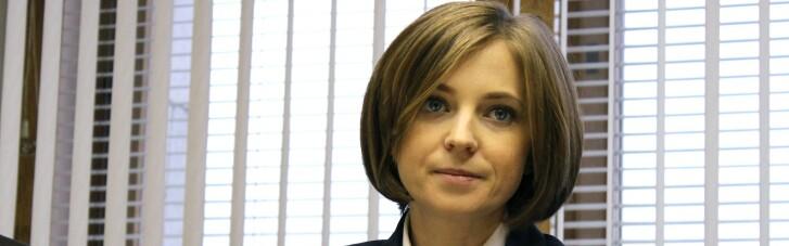 Поклонская возбудилась после заявления Авакова о русском языке