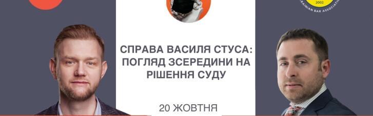 """Ассоциация юристов Украины проведет вебинар с адвокатом по делу """"Медведчук против Стуса"""""""