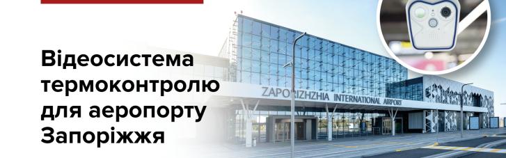 """""""ИТ-Интегратор"""" оборудовал запорожский аэропорт видеосистемой термоконтроля"""