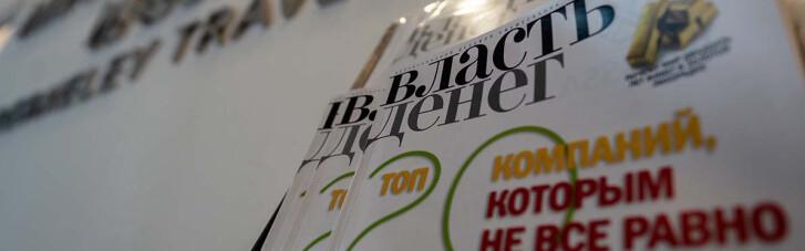 """""""Власть денег"""" наградила 20 компаний за лучшие КСО-практики (ФОТОРЕПОРТАЖ)"""