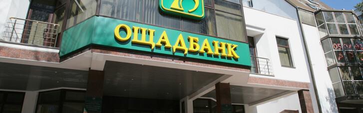 Ощадбанк програв Росії суд у справі про кримські активи