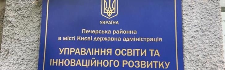 Разворовали полмиллиона на школьной мебели: в Печерской РГА проходят обыски (ФОТО)