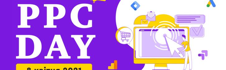 PPC DAY: PRO. 8 квітня пройде онлайн-конференція для тих, хто хоче вичавити максимум з платної реклами