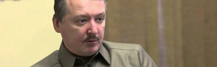 Гиркин сказал, что может означать отведение войск РФ от границы с Украиной