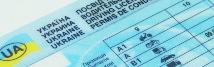 Італія тимчасово не визнаватиме українські водійські права