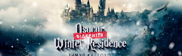 Поринь у магію, не виїжджаючи з Києва: у столиці відкривають грандіозну зимову локацію із ковзанкою