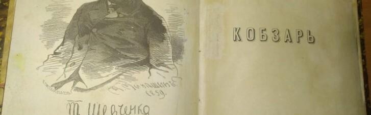 """СБУ не дозволила вивезти з України прижиттєве видання """"Кобзаря"""" Шевченка"""